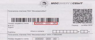 Как узнать свой лицевой счет в Мосэнергосбыте по адресу
