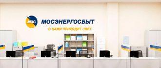«Мосэнергосбыт» возобновляет обслуживание населения в обычном режиме
