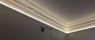 Закарнизная подсветка потолка