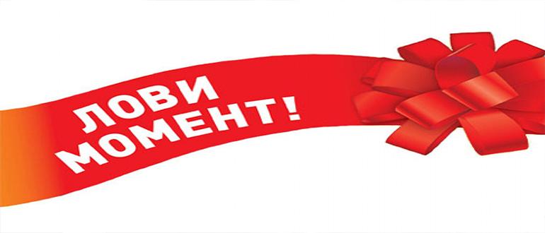 Акция «Доставка за 1 рубль» продлена!
