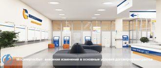 Мосэнергосбыт: внесение изменений в основные условия договоров/контрактов