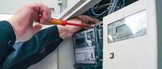 Мосэнергосбыт: установка и замена счетчика электроэнергии