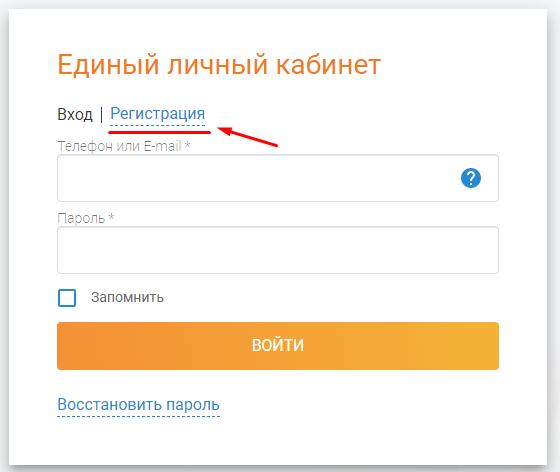 Чтобы пройти процесс регистрации нового профиля нажмите на кнопку «Зарегистрироваться» на стартовой страничке входа в личный кабинет клиента.