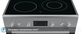 Как выбрать электрическую плиту?